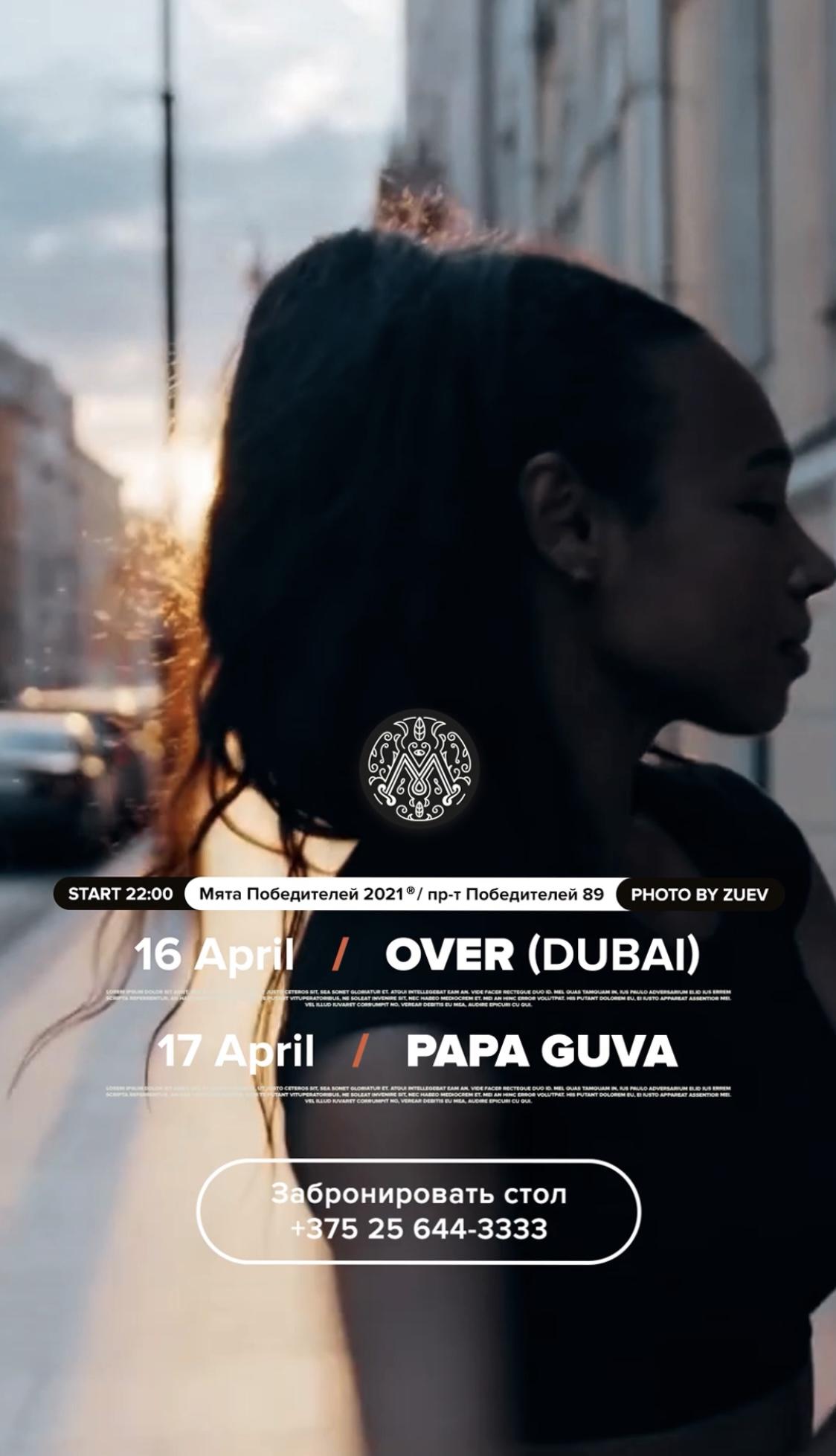 Мята Победителей:  DJ Over & DJ Nevsky